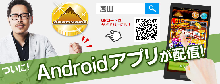 Androidアプリ配信しました