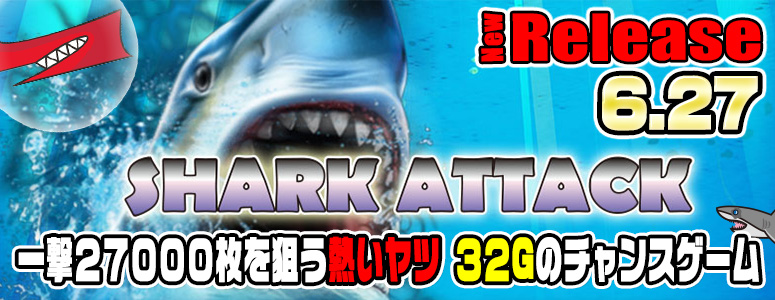 NEW RELEASE!SHARK ATTACK