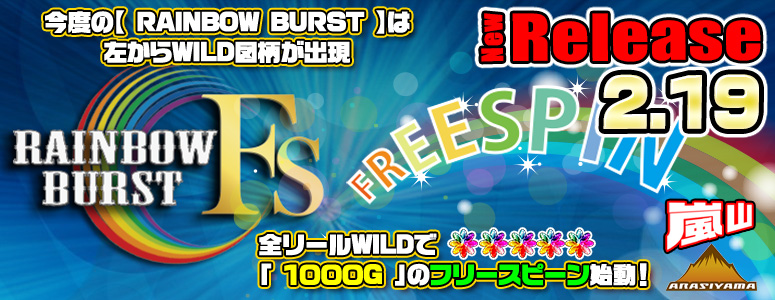 NEW RELEASE!RAINBOW BURST FS