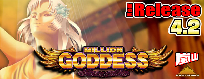 NEW RELEASE!MILLION GODDESS