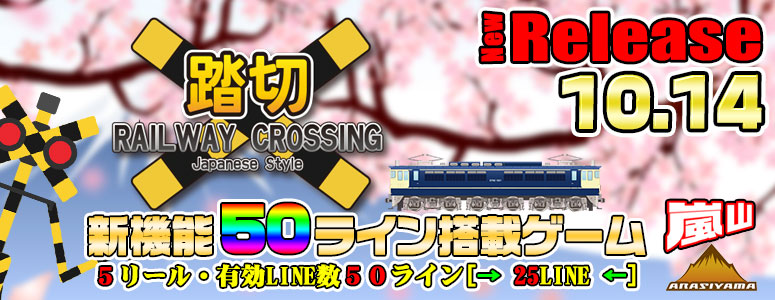 NEW RELEASE!RAILWAY CROSSING - Japanese Style -