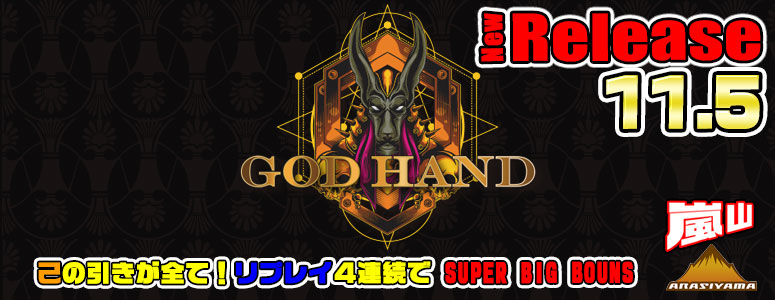 NEW RELEASE!GOD HAND