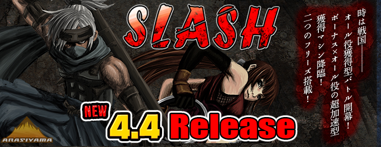 NEW RELEASE!SLASH