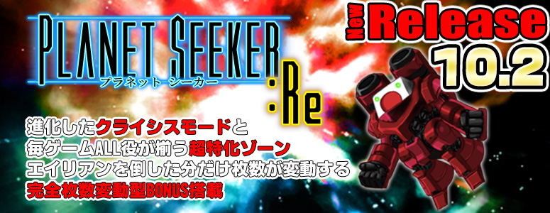 NEW RELEASE!PLANET SEEKER:Re