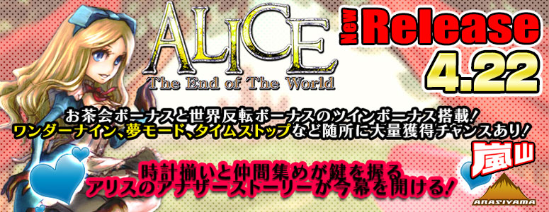 NEW RELEASE!ALICE The End of The World