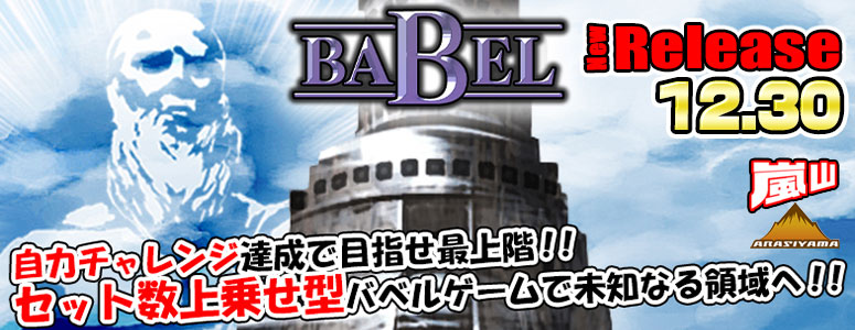 NEW RELEASE!BABEL