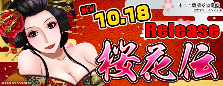 NEW RELEASE!桜花伝