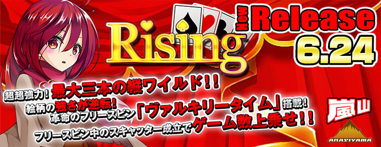 NEW RELEASE!Rising