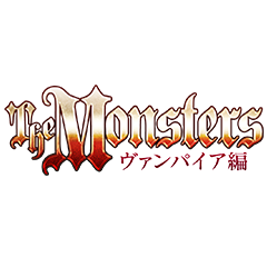 THE MONSTERS-ヴァンパイア編