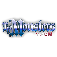 THE MONSTERS-ゾンビ編